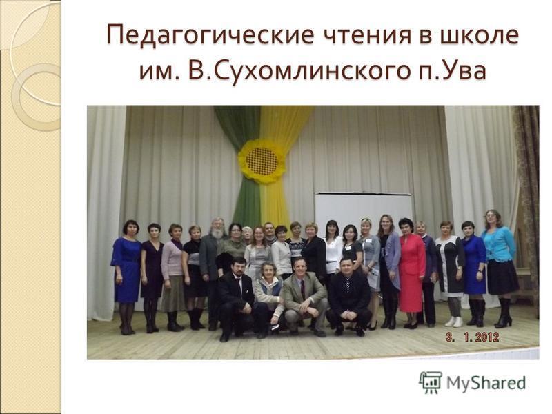 Педагогические чтения в школе им. В. Сухомлинского п. Ува