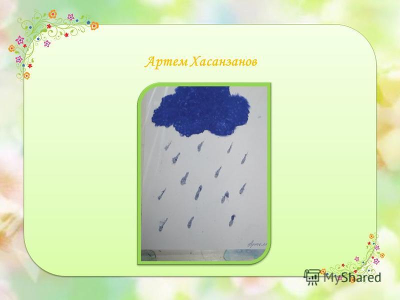 Артем Хасанзанов