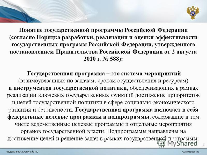 Понятие государственной программы Российской Федерации (согласно Порядка разработки, реализации и оценки эффективности государственных программ Российской Федерации, утвержденного постановлением Правительства Российской Федерации от 2 августа 2010 г.