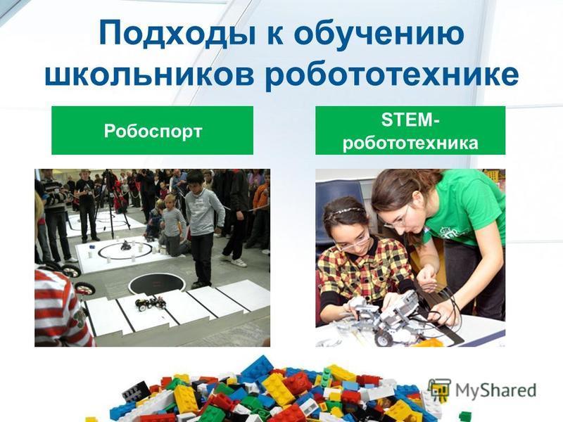 Подходы к обучению школьников робототехнике Робоспорт STEM- робототехника