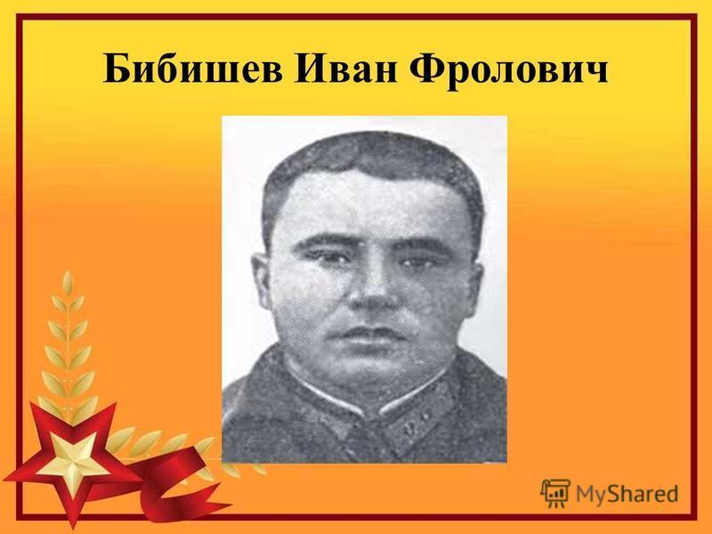 Бибишев Иван Фролович