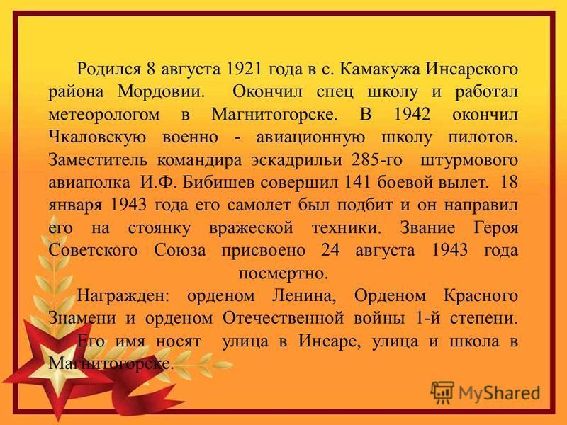 Родился 8 августа 1921 года в с. Камакужа Инсарского района Мордовии. Окончил спец школу и работал метеорологом в Магнитогорске. В 1942 окончил Чкаловскую военно - авиационную школу пилотов. Заместитель командира эскадрильи 285-го штурмового авиаполк