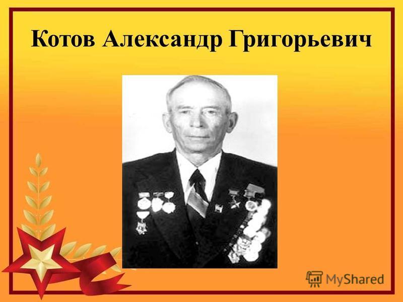 Котов Александр Григорьевич