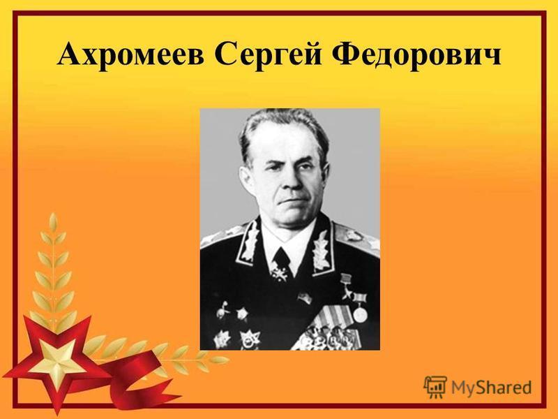 Ахромеев Сергей Федорович