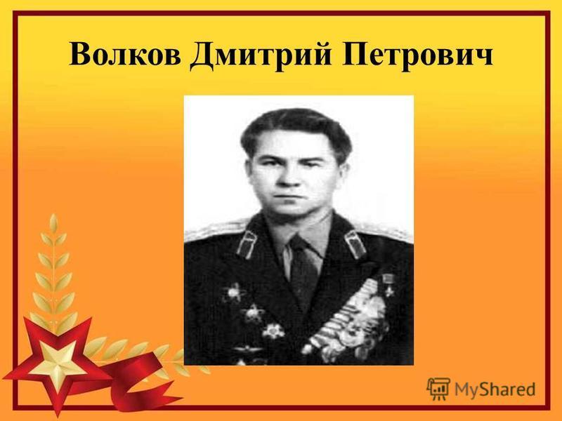 Волков Дмитрий Петрович