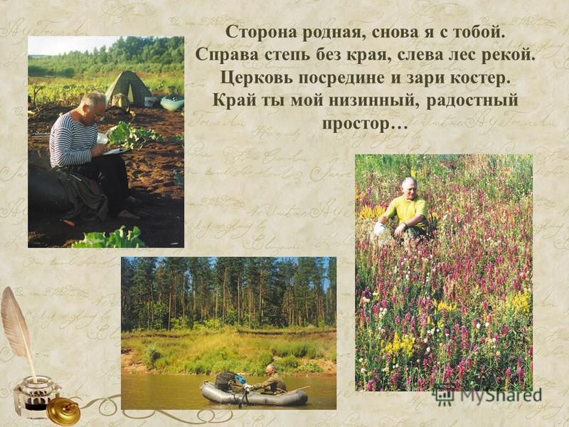 Сторона родная, снова я с тобой. Справа степь без края, слева лес рекой. Церковь посредине и зари костер. Край ты мой низинный, радостный простор…