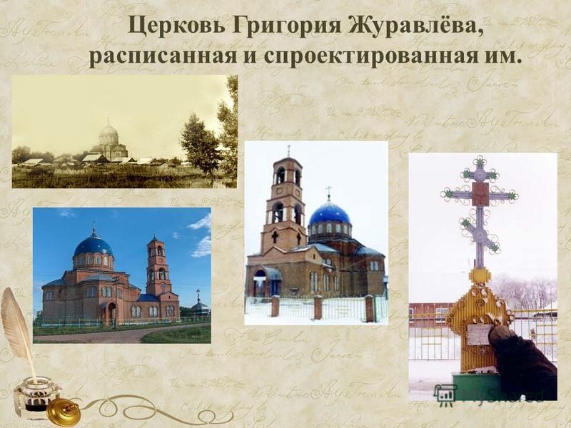 Церковь Григория Журавлёва, расписанная и спроектированная им.