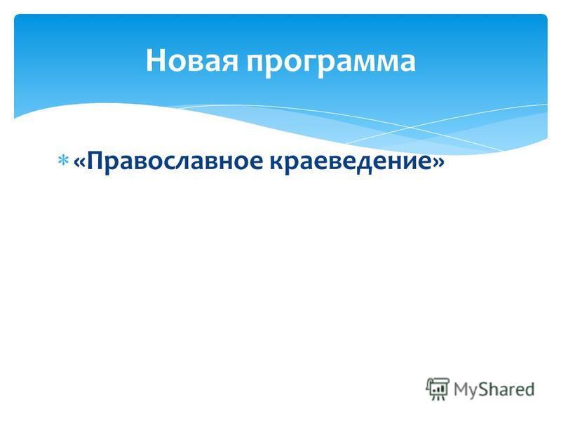 «Православное краеведение» Новая программа