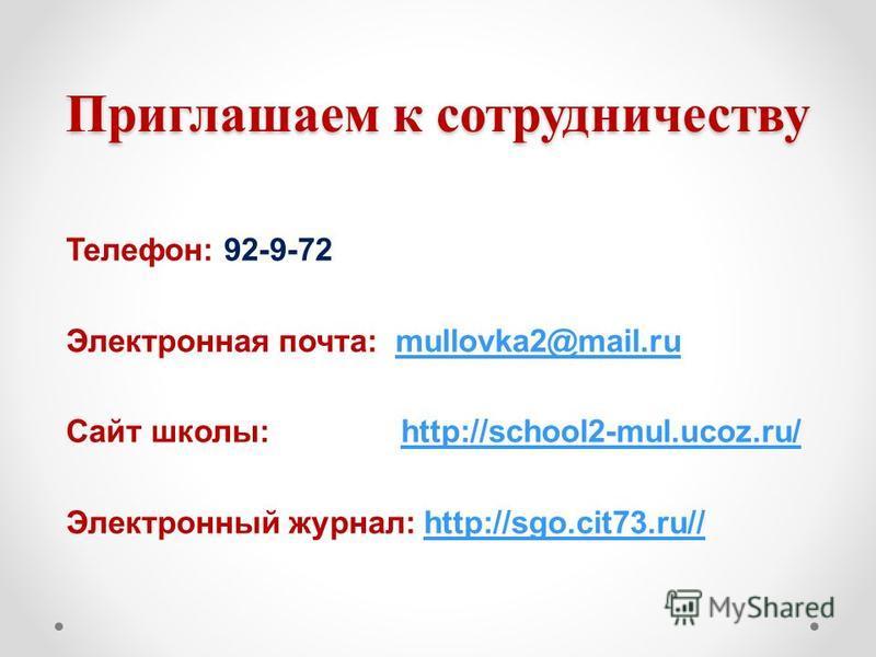 Приглашаем к сотрудничеству Телефон: 92-9-72 Электронная почта: mullovka2@mail.rumullovka2@mail.ru Сайт школы: http://school2-mul.ucoz.ru/http://school2-mul.ucoz.ru/ Электронный журнал: http://sgo.cit73.ru//http://sgo.cit73.ru//
