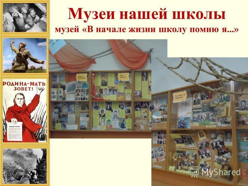Музеи нашей школы музей «В начале жизни школу помню я...»