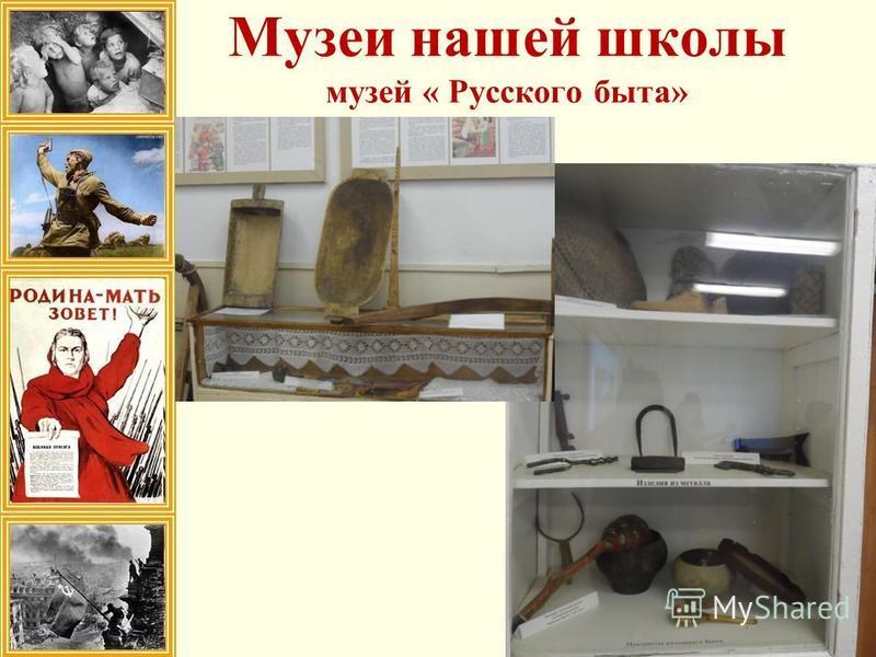 Музеи нашей школы музей « Русского быта»