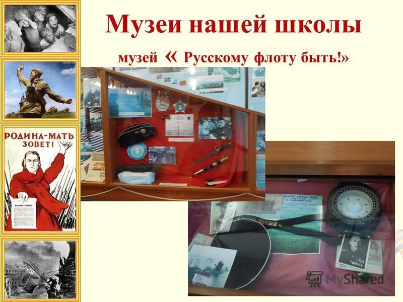 Музеи нашей школы музей « Русскому флоту быть!»