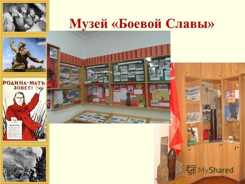 Музей «Боевой Славы»