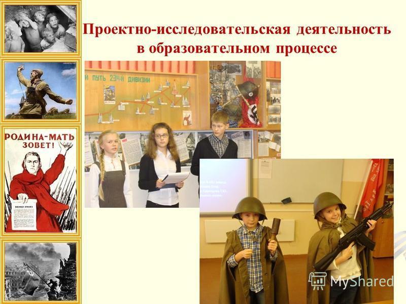 Проектно-исследовательская деятельность в образовательном процессе
