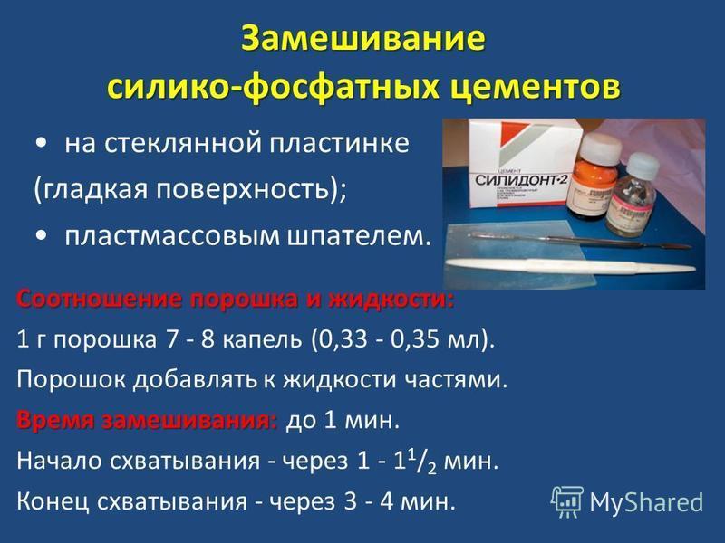 Замешивание силиконн-фосфатных цементов Соотношение порошка и жидкости: 1 г порошка 7 - 8 капель (0,33 - 0,35 мл). Порошок добавлять к жидкости частями. Время замешивания: Время замешивания: до 1 мин. Начало схватывания - через 1 - 1 1 / 2 мин. Конец