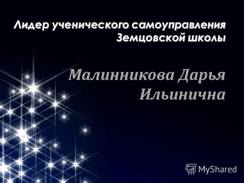 Лидер ученического самоуправления Земцовской школы Малинникова Дарья Ильинична