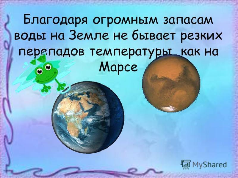 Благодаря огромным запасам воды на Земле не бывает резких перепадов температуры, как на Марсе