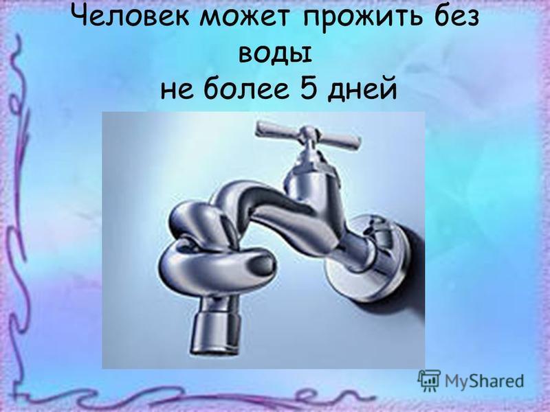 Человек может прожить без воды не более 5 дней