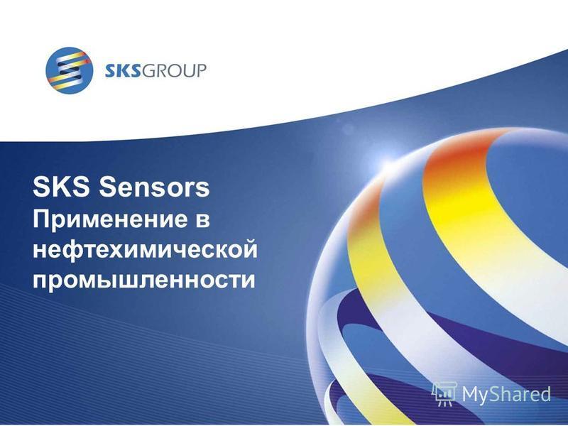 SKS Sensors Применение в нефтехимической промышленности