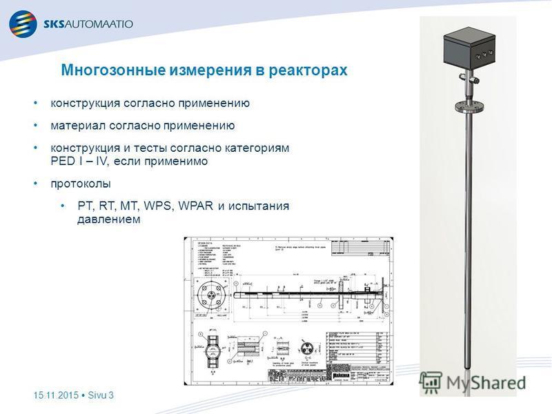 Многозонные измерения в реакторах конструкция согласно применению материал согласно применению конструкция и тесты согласно категориям PED I – IV, если применимо протоколы PT, RT, MT, WPS, WPAR и испытания давлением 15.11.2015 Sivu 3