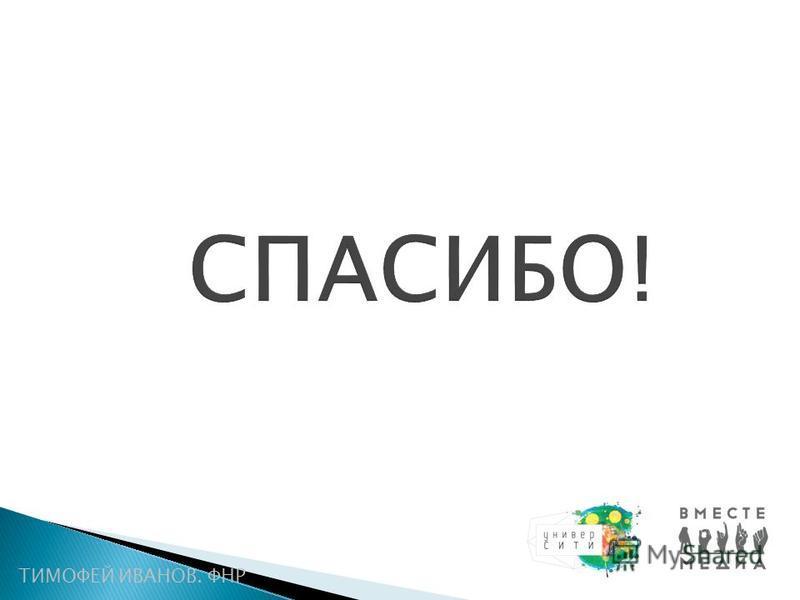 ТИМОФЕЙ ИВАНОВ. ФНР