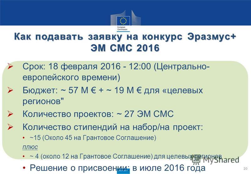20 Срок: 18 февраля 2016 - 12:00 (Центрально- европейского времени) Бюджет: ~ 57 М + ~ 19 М для «целевых регионов
