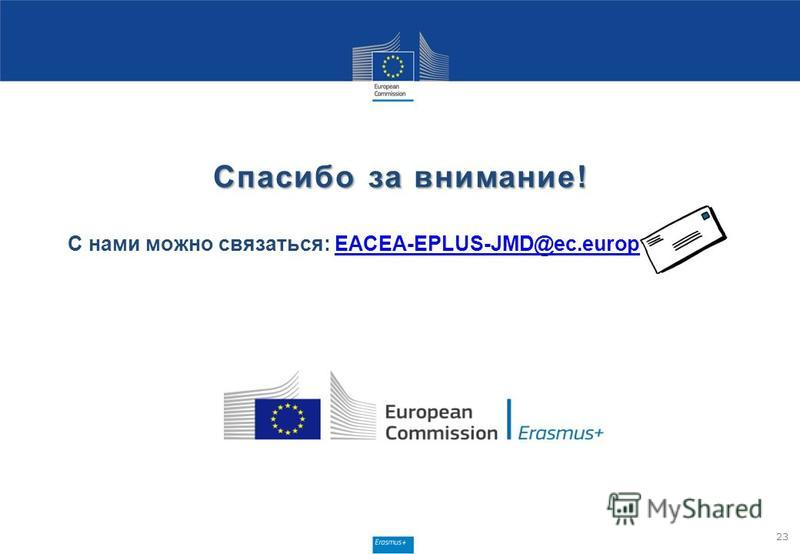 Спасибо за внимание! С нами можно связаться: EACEA-EPLUS-JMD@ec.europa.euEACEA-EPLUS-JMD@ec.europa.eu 23