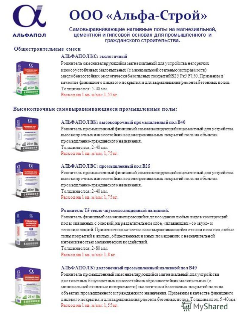 Общестроительные смеси АЛЬФАПОЛ КС: экологичный Ровнитель самонивелирующийся магнезиальный для устройства негорючих износоустойчивых мало пыльных (с минимальной степенью истираемости) маслобензостойких экологически безопасных покрытий B25 Рк 5 F150.