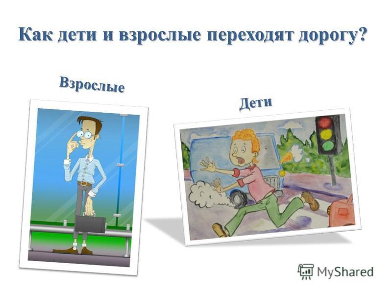 Взрослые Как дети и взрослые переходят дорогу? Дети
