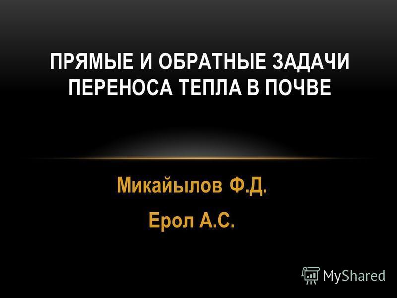 Микайылов Ф.Д. Ерол А.С. ПРЯМЫЕ И ОБРАТНЫЕ ЗАДАЧИ ПЕРЕНОСА ТЕПЛА В ПОЧВЕ