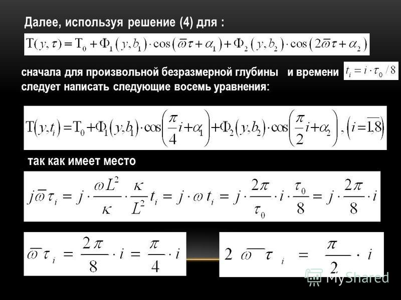 Далее, используя решение (4) для : сначала для произвольной безразмерной глубины и времени следует написать следующие восемь уравнения: так как имеет место