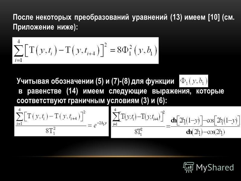 После некоторых преобразований уравнений (13) имеем [10] (см. Приложение ниже): Учитывая обозначении (5) и (7)-(8) для функции в равенстве (14) имеем следующие выражения, которые соответствуют граничным условиям (3) и (6):