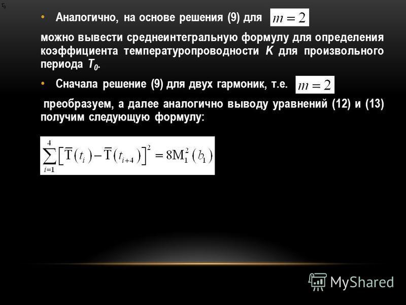 Аналогично, на основе решения (9) для можно вывести средне интегральную формулу для определения коэффициента температуропроводности K для произвольного периода T 0. Сначала решение (9) для двух гармоник, т.е. преобразуем, а далее аналогично выводу ур
