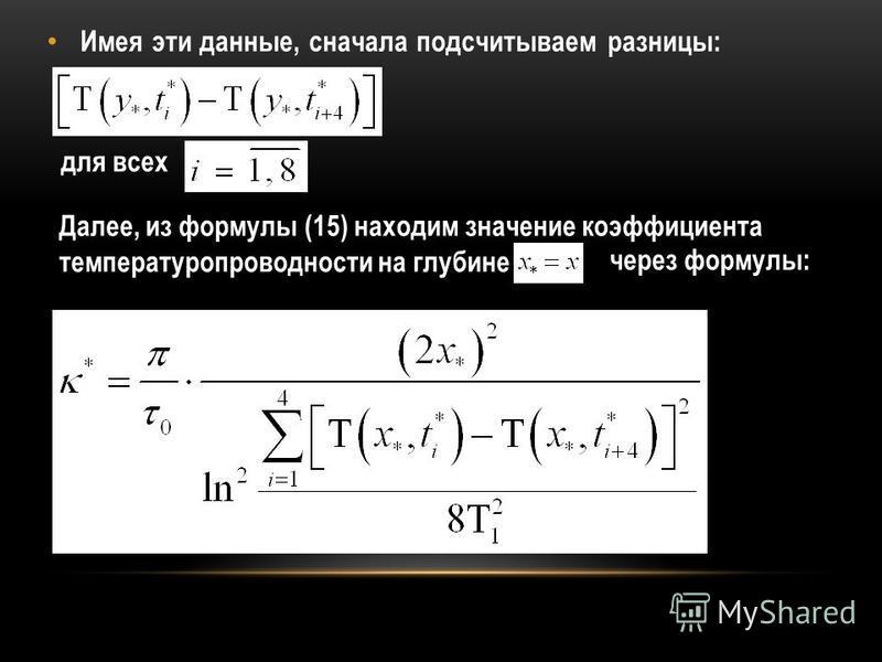 Имея эти данные, сначала подсчитываем разницы: для всех Далее, из формулы (15) находим значение коэффициента температуропроводности на глубине через формулы: