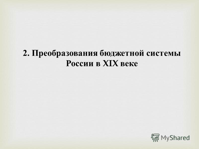 2. Преобразования бюджетной системы России в XIX веке
