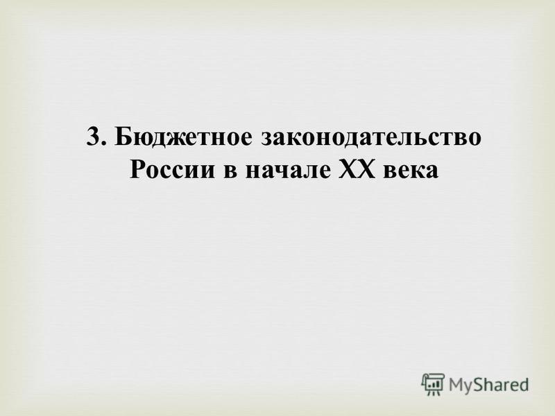 3. Бюджетное законодательство России в начале XX века