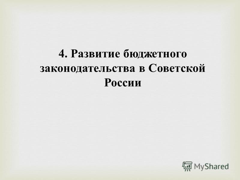4. Развитие бюджетного законодательства в Советской России