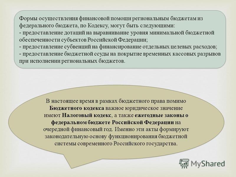 Формы осуществления финансовой помощи региональным бюджетам из федерального бюджета, по Кодексу, могут быть следующими: - предоставление дотаций на выравнивание уровня минимальной бюджетной обеспеченности субъектов Российской Федерации; - предоста