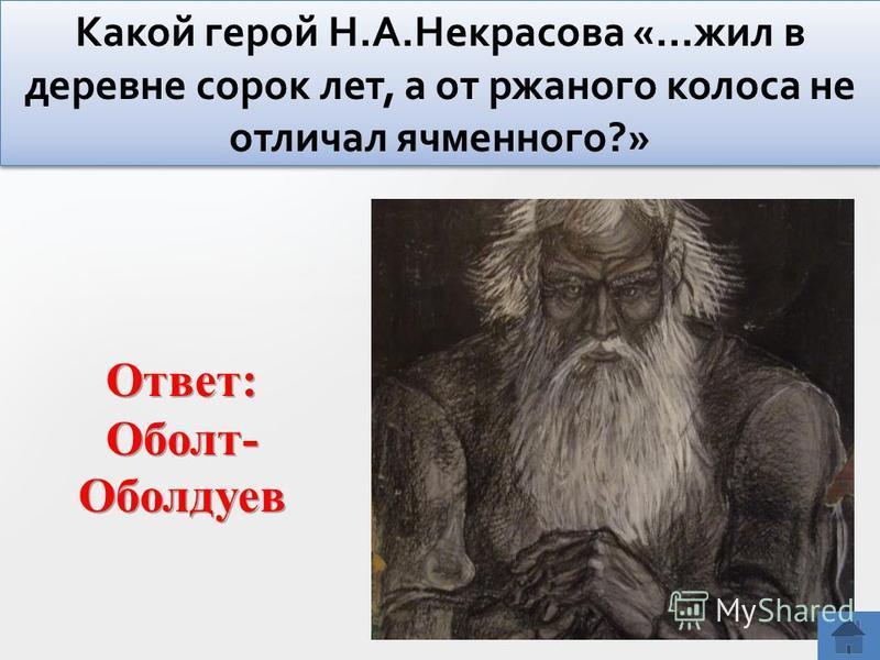 ОТВЕТ : Ф.Т. Твардовский