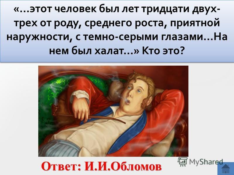 Какой герой Н.А.Некрасова «…жил в деревне сорок лет, а от ржаного колоса не отличал ячменного?»