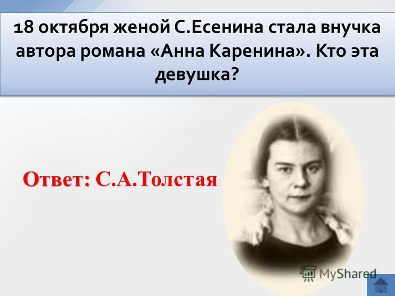 Какой русский писатель никогда не состоял в браке и всю жизнь любил эту французскую певицу? Какой русский писатель никогда не состоял в браке и всю жизнь любил эту французскую певицу?