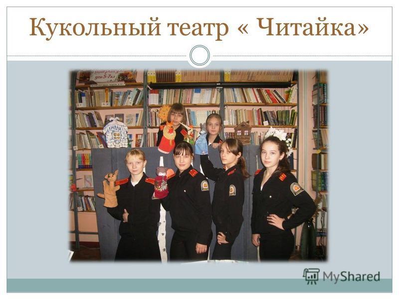 Кукольный театр « Читайка»