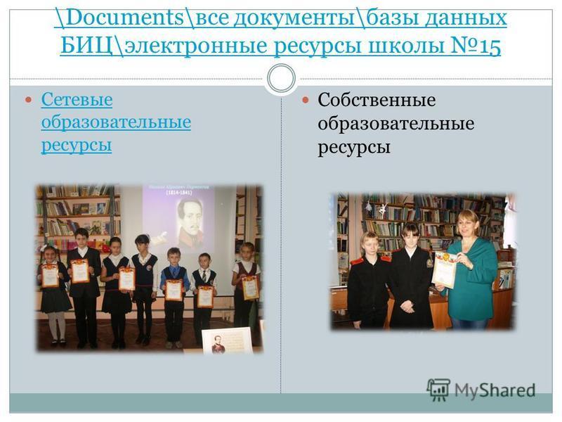 \Documents\все документы\базы данных БИЦ\электронные ресурсы школы 15 Сетевые образовательные ресурсы Сетевые образовательные ресурсы Собственные образовательные ресурсы