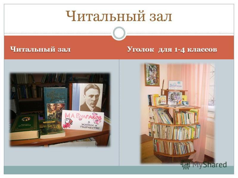 Читальный зал Уголок для 1-4 классов Читальный зал