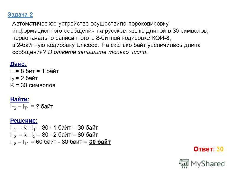 Задача 2 Дано: I 1 = 8 бит = 1 байт I 2 = 2 байт K = 30 символов Найти: I Т2 – I Т1 = ? байт Решение: I T1 = k I 1 = 30 1 байт = 30 байт I T2 = k I 2 = 30 2 байт = 60 байт I Т2 – I Т1 = 60 байт - 30 байт = 30 байт Ответ: 30 Автоматическое устройство