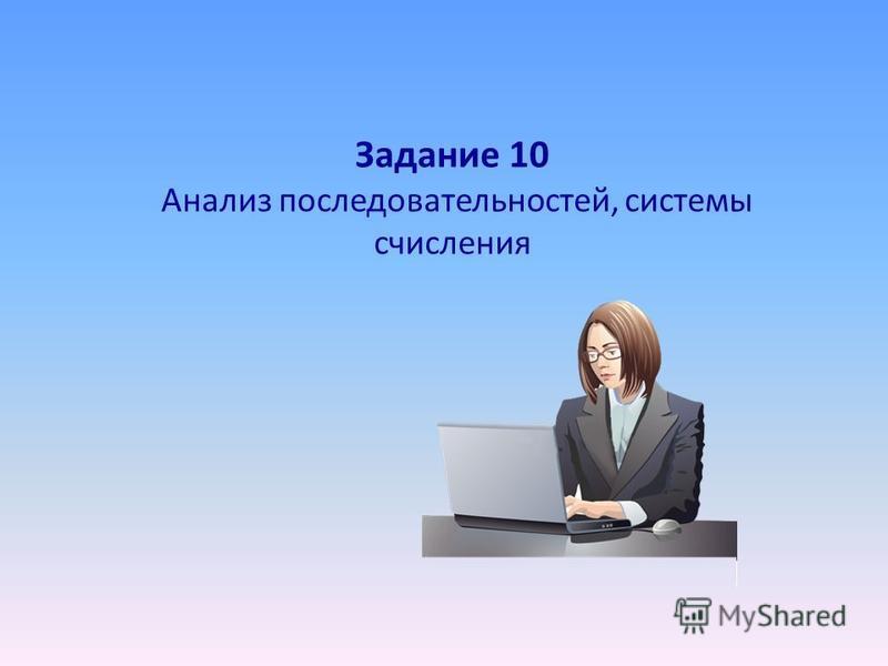 Задание 10 Анализ последовательностей, системы счисления