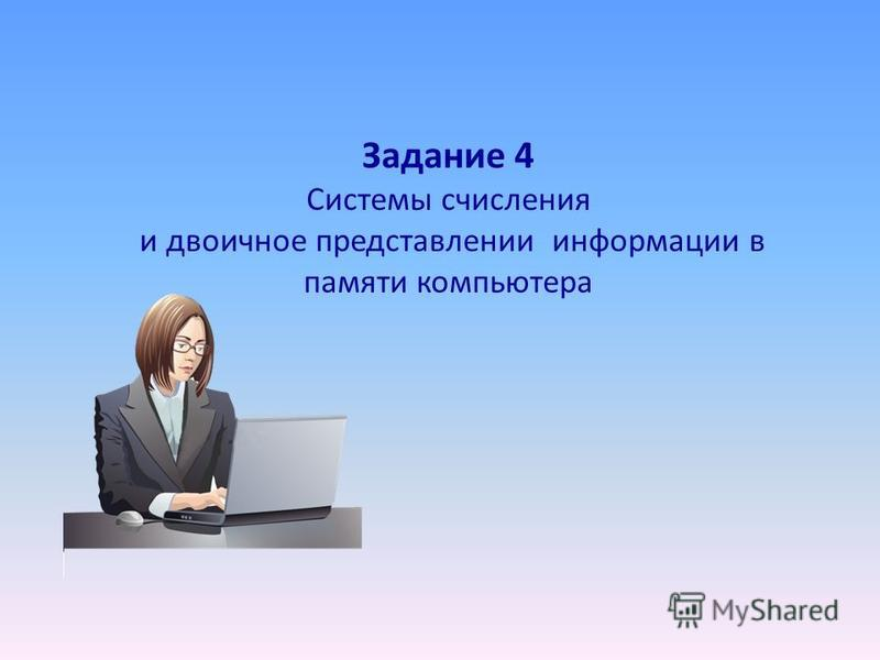 Задание 4 Системы счисления и двоичное представлении информации в памяти компьютера