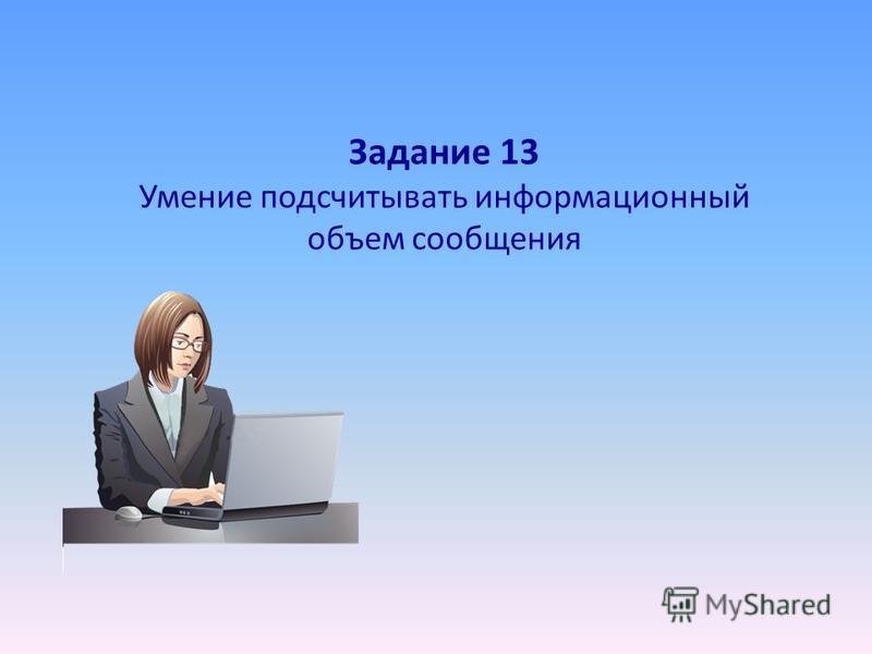 Задание 13 Умение подсчитывать информационный объем сообщения