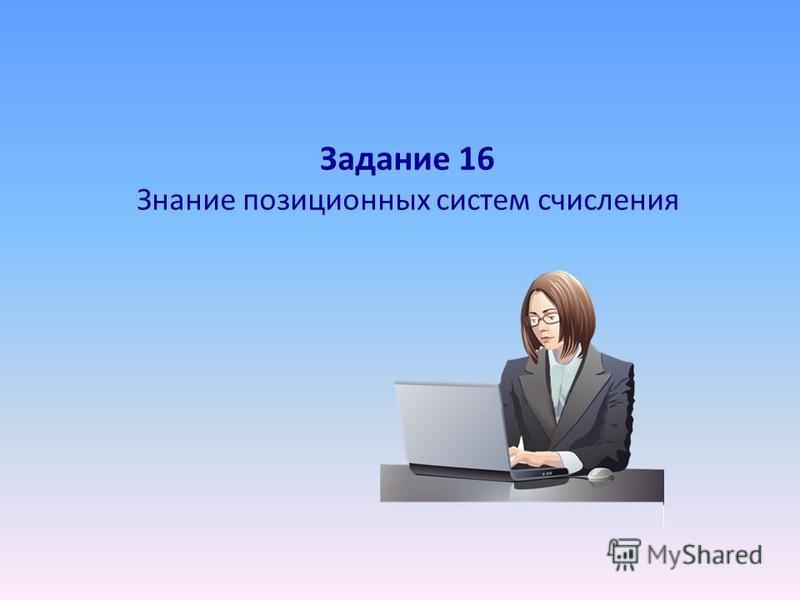 Задание 16 Знание позиционных систем счисления