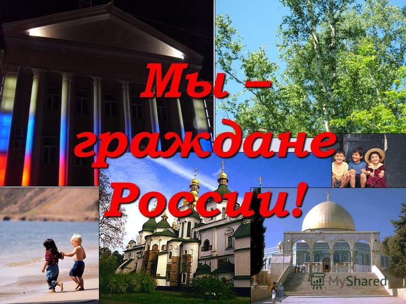 Мы – граждане России!